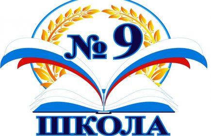 Школа 9 Магнитогорск