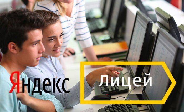 Яндекс.Лицей в Магнитогорске