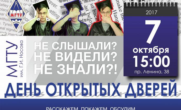 ДОД_2017