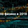 физика 2018
