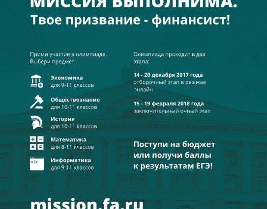 Миссия выполнима