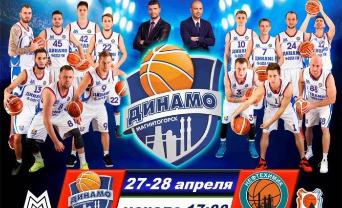 Афиша баскетбол 27-28.04.19